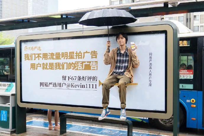 """网易严选又出反套路广告,这次玩真人""""活广告""""!"""